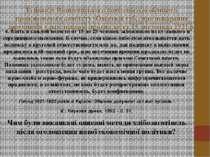 Із наказу Вознесенського повітового особливого продовольчого комітету (Одеськ...