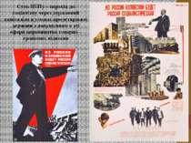 Суть НЕПу – перехід до соціалізму через державний капіталізм в умовах пролета...