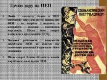 Точки зору на НЕП Ленін - спочатку бачив в НЕП тимчасову міру, але потім заяв...