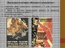 Наслідки політики «Воєнного комунізму» Скорочення рівня промислового виробниц...