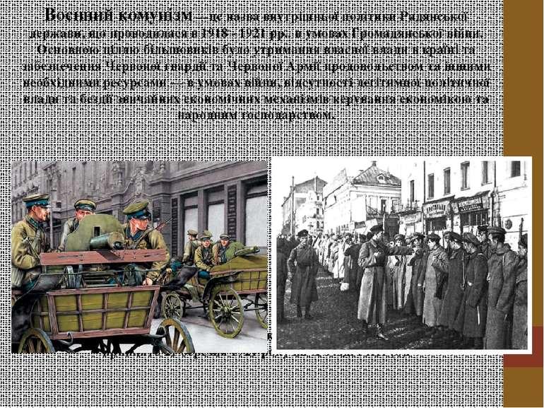 Воєнний комунізм — це назва внутрішньої політики Радянської держави, що прово...
