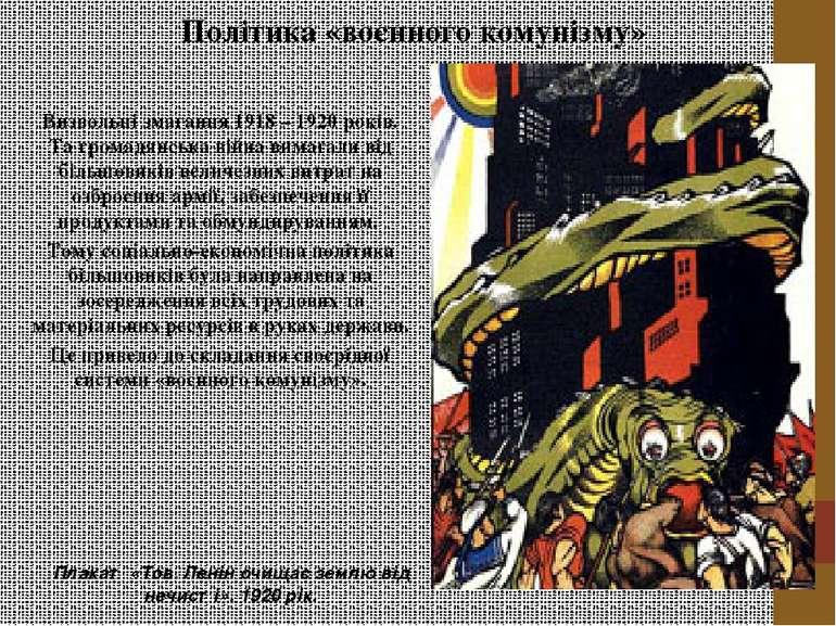 Політика «воєнного комунізму» Визвольні змагання 1918 – 1920 років. Та громад...