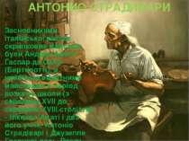 АНТОНИО СТРАДИВАРИ Засновниками італійської школи скрипкових майстрів були Ан...