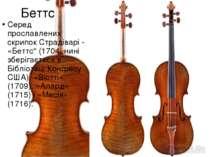 """Беттс Серед прославлених скрипок Страдіварі - «Беттс"""" (1704, нині зберігаєтьс..."""