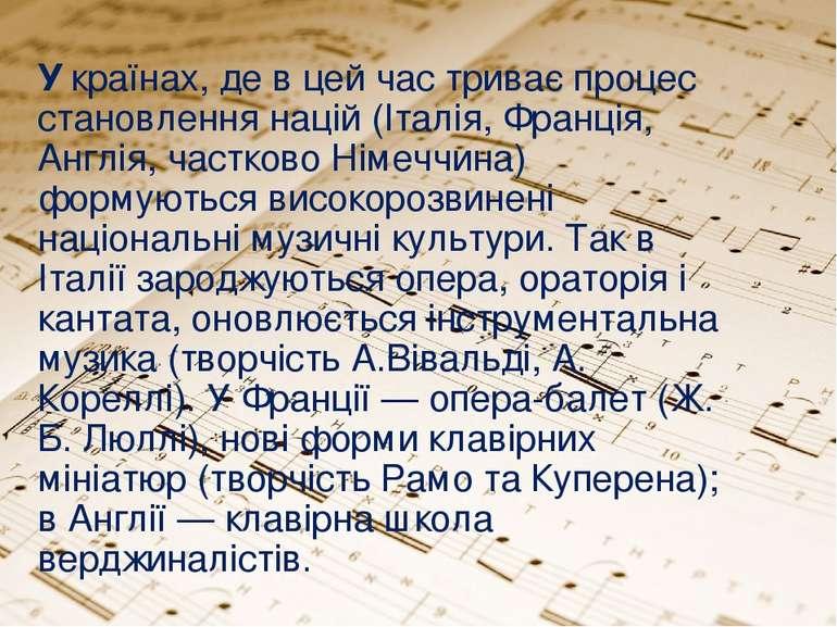 Українах, де в цей час триває процес становлення націй (Італія, Франція, Анг...