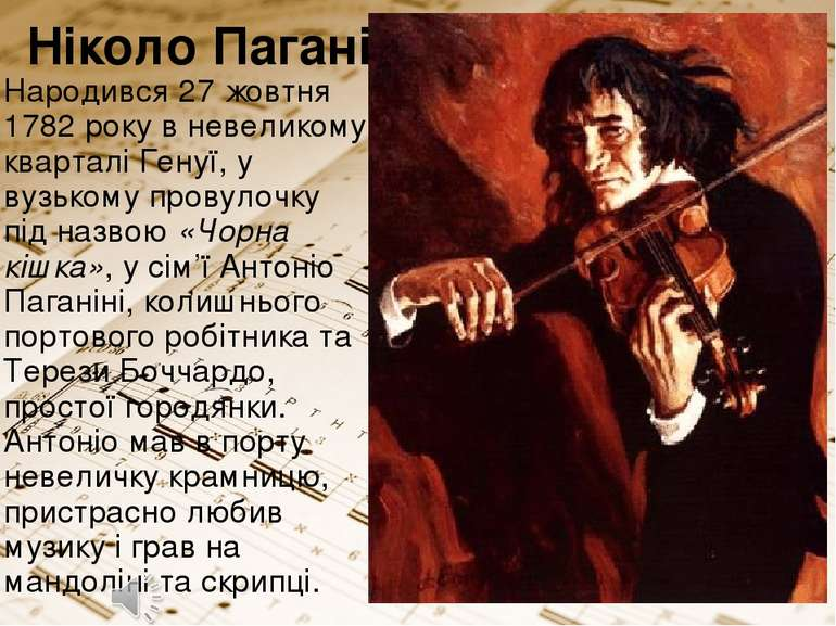 Ніколо Паганіні Народився 27 жовтня 1782 року в невеликому кварталі Генуї, у ...
