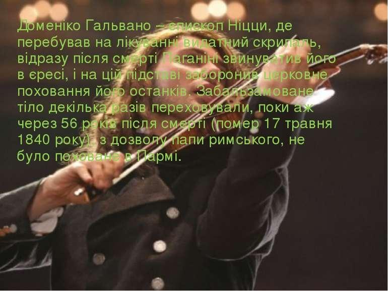 Доменіко Гальвано – єпископ Ніцци, де перебував на лікуванні видатний скрипал...