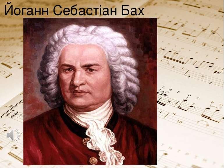 Йоганн Себастіан Бах