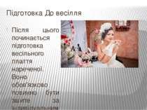 Підготовка До весілля Після цього починається підготовка весільного плаття на...