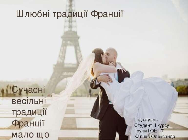Шлюбні традиції Франції Сучасні весільні традиції Франції мало що успадковува...