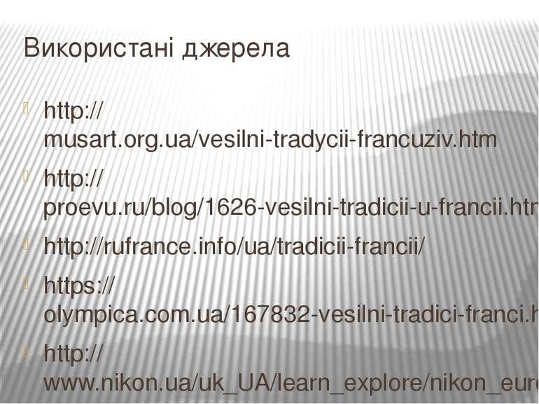Використані джерела http://musart.org.ua/vesilni-tradycii-francuziv.htm http:...