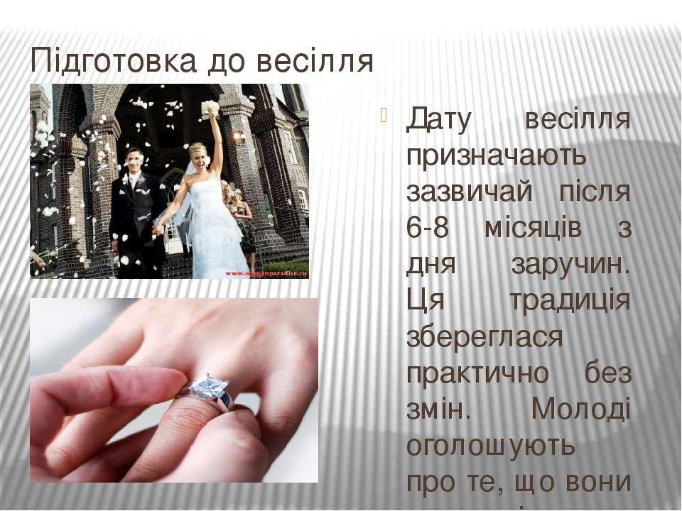 Підготовка до весілля Дату весілля призначають зазвичай після 6-8 місяців з д...