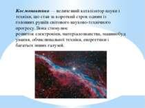 Космонавтика— величезний каталізатор науки і техніки, що став за короткий ст...