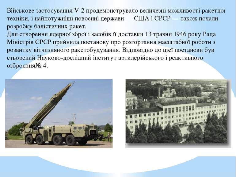 Військове застосування V-2 продемонструвало величезні можливості ракетної тех...