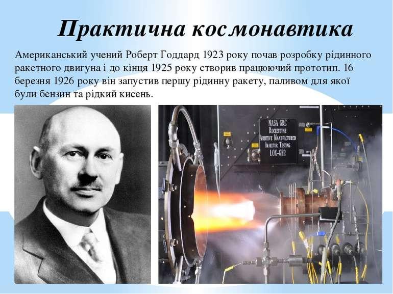 Практична космонавтика Американський ученийРоберт Годдард1923року почав ро...