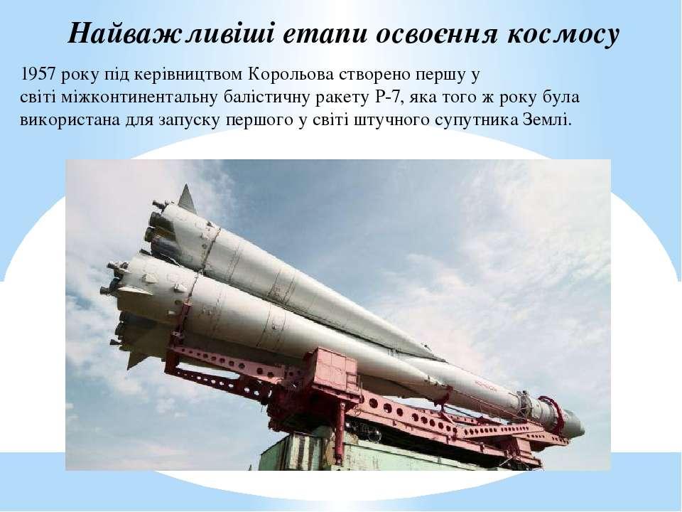 Найважливіші етапи освоєння космосу 1957 року під керівництвомКорольоваство...
