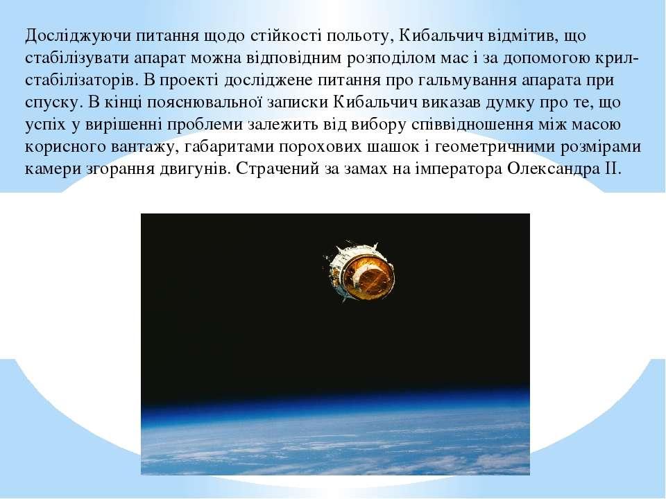 Досліджуючи питання щодо стійкості польоту, Кибальчич відмітив, що стабілізув...
