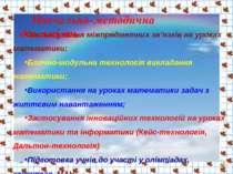 Застосування міжпредметних зв'язків на уроках математики; Блочно-модульна тех...