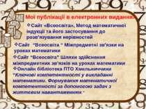 Мої публікації в електронних виданнях Сайт «Всеосвіта», Метод математичної ін...
