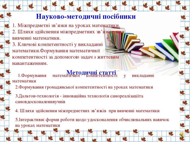 Науково-методичні посібники 1. Міжпредметні зв'язки на уроках математики. 2. ...