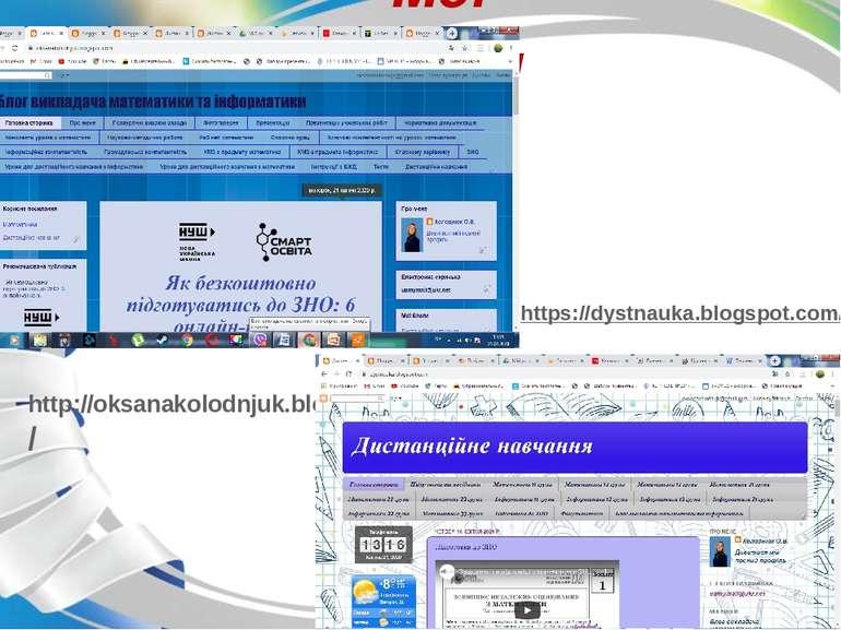 Мої блоги http://oksanakolodnjuk.blogspot.com/ https://dystnauka.blogspot.com/