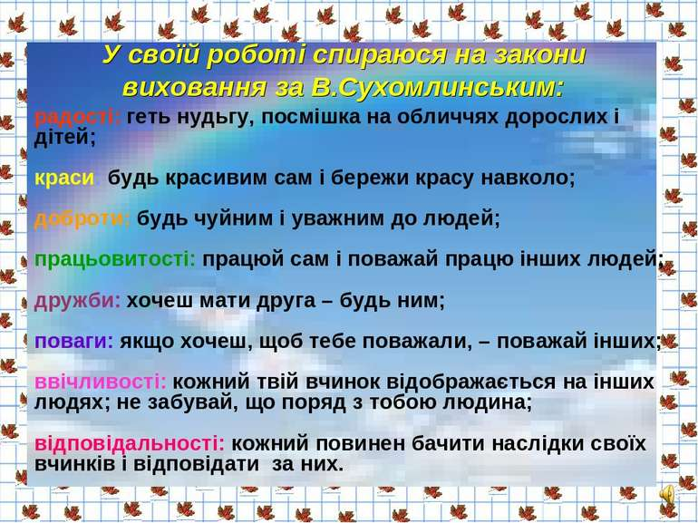 У своїй роботі спираюся на закони виховання за В.Сухомлинським: радості: геть...