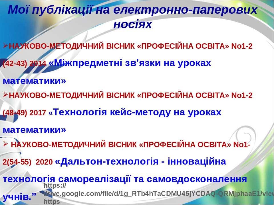 НАУКОВО-МЕТОДИЧНИЙ ВІСНИК «ПРОФЕСІЙНА ОСВІТА» No1-2 (42-43) 2014 «Міжпредметн...