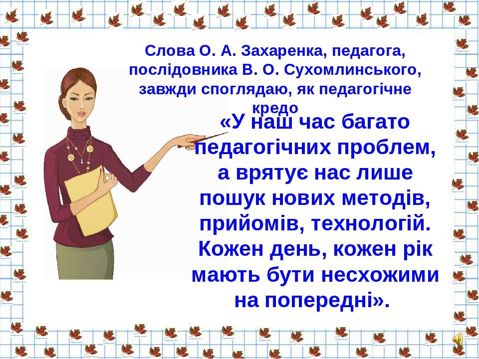 «У наш час багато педагогічних проблем, а врятує нас лише пошук нових методів...