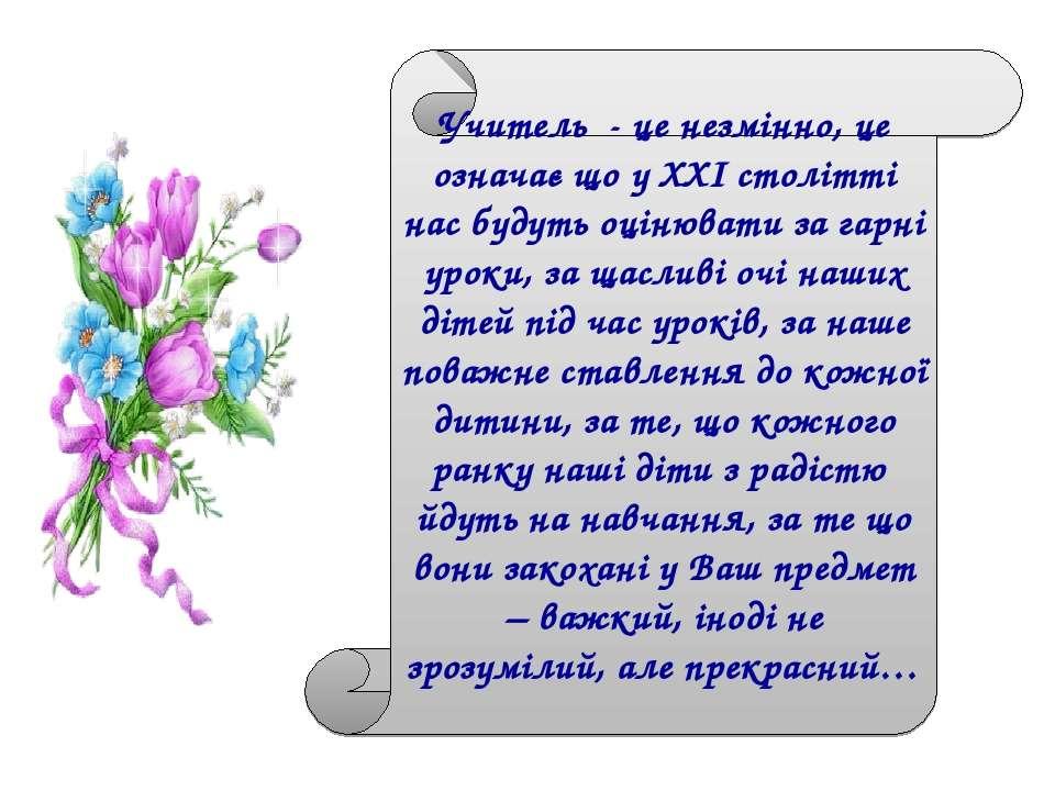 Учитель - це незмінно, це означає що у XXI столітті нас будуть оцінювати за г...