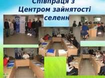 Співпраця з Центром зайнятості населення
