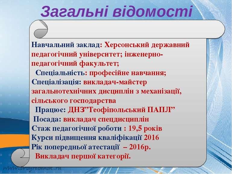 Навчальний заклад: Херсонський державний педагогічний університет; інженерно-...