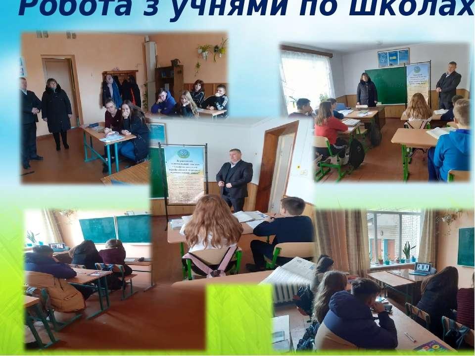 Робота з учнями по школах