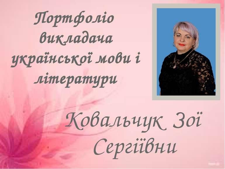 Портфоліо викладача української мови і літератури Ковальчук Зої Сергіївни