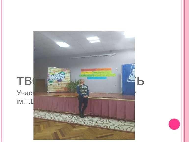 творча діяльність Учасниця iii етапу творчого конкурсу ім.Т.Шевченка