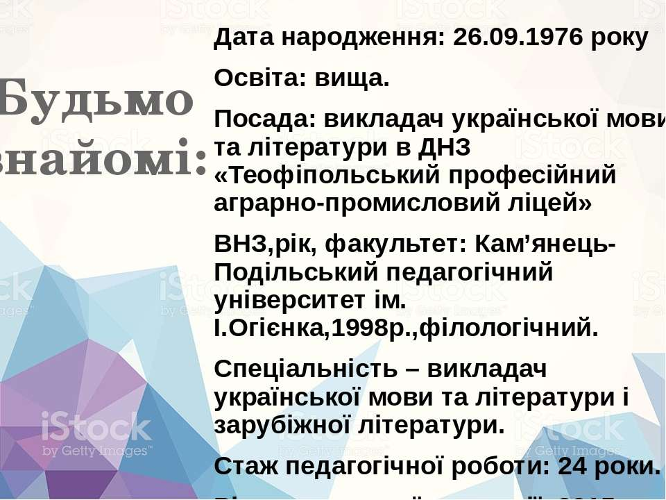 Будьмо знайомі: Дата народження: 26.09.1976 року Освіта: вища. Посада: виклад...