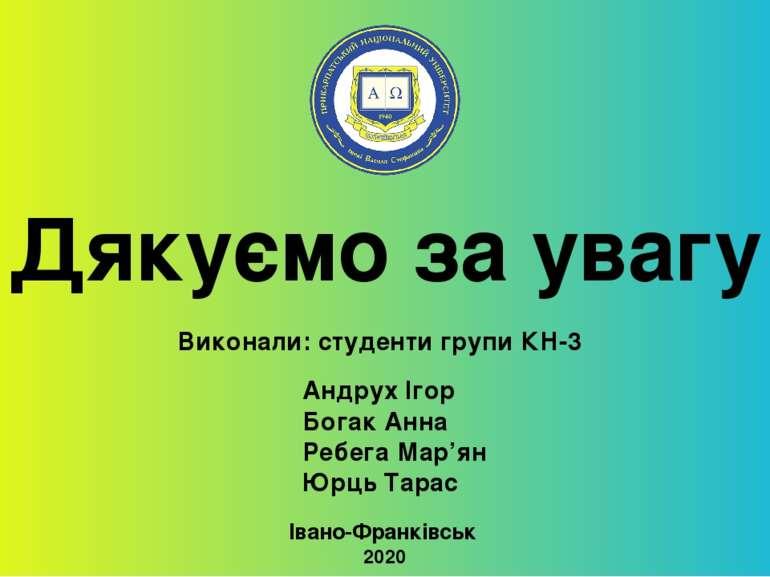 Дякуємо за увагу Виконали: студенти групи КН-3 Андрух Ігор Богак Анна Ребега ...