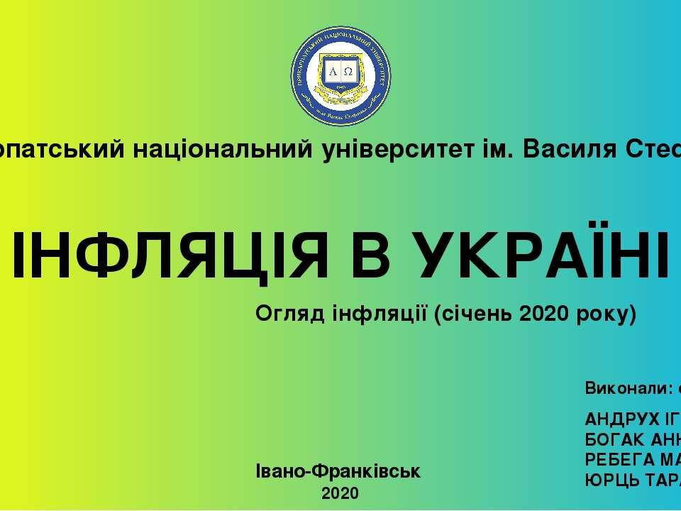Огляд інфляції (січень 2020 року) Виконали: ст. гр. КН-3 АНДРУХ ІГОР БОГАК АН...