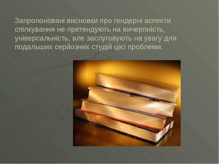 Запропоновані висновки прогендерні аспекти спілкування не претендують на вич...