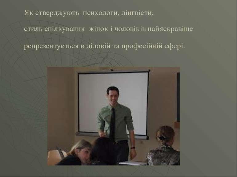 Якстверджують психологи, лінгвісти, стильспілкування жінокічоловіківна...
