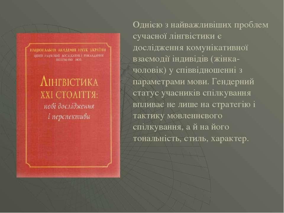 Однією з найважливіших проблем сучасної лінгвістики є дослідження комунікатив...
