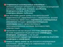 Современные ингаляционные анестетики— галогенсодержащие препараты для провед...