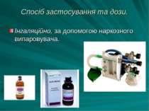 Спосіб застосування та дози. Інгаляційно,за допомогою наркозного випаровувача.