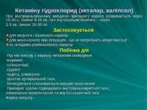 Кетаміну гідрохлорид (кеталар, каліпсол) При внутрішньовенному введенні препа...