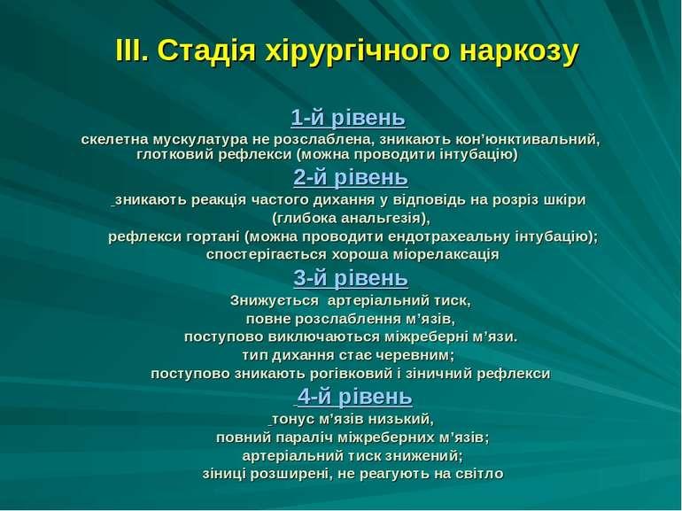 ІІІ. Стадія хірургічного наркозу 1-й рівень скелетна мускулатура не розслабле...