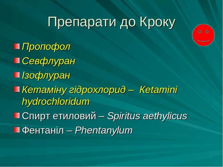 Препарати до Кроку Пропофол Севфлуран Ізофлуран Кетаміну гідрохлорид – Кеtami...