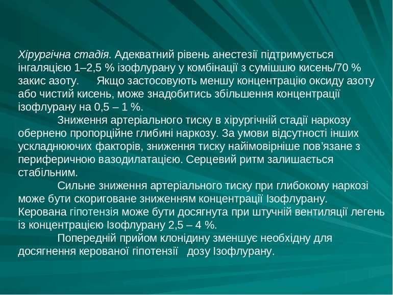 Хірургічна стадія.Адекватний рівень анестезії підтримується інгаляцією 1–2,5...