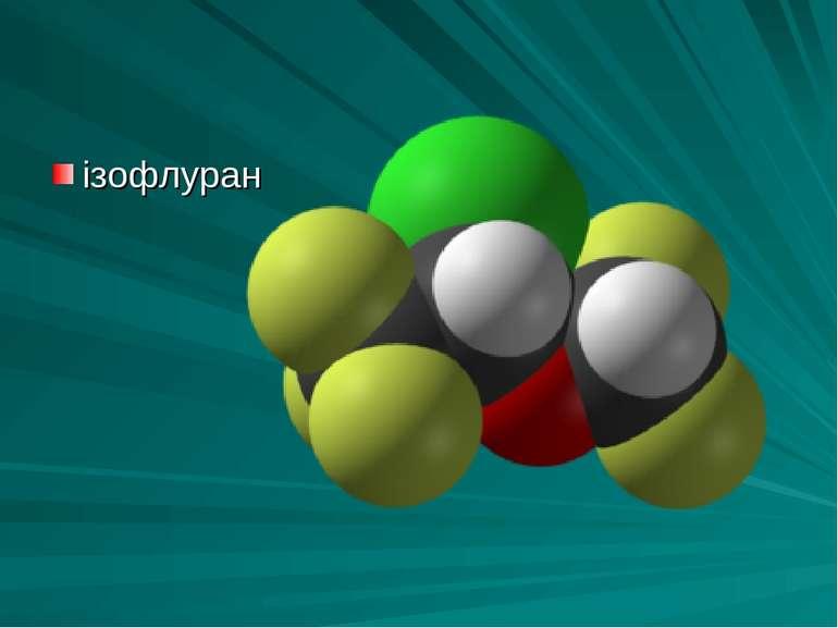 ізофлуран