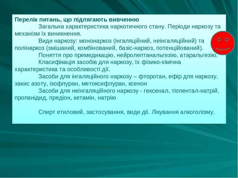 Перелік питань, що підлягають вивченню Загальна характеристика наркотичного с...