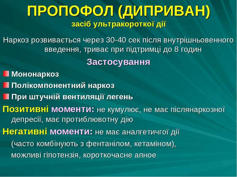 ПРОПОФОЛ (ДИПРИВАН) засіб ультракороткої дії Наркоз розвивається через 30-40 ...