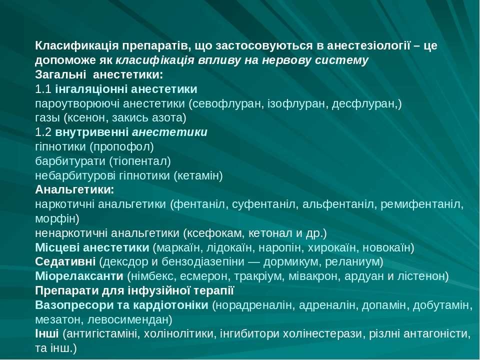 Класификація препаратів, що застосовуються в анестезіології – це допоможе як ...